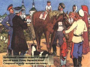 Крёстный сажает казака в первый раз на коня. Отец держит коня. Старший в роду