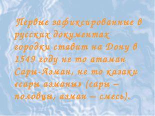Первые зафиксированные в русских документах городки ставит на Дону в 1549 го