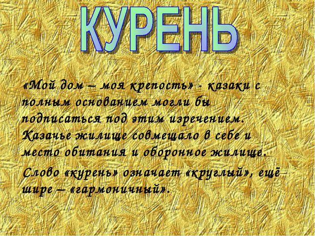 «Мой дом – моя крепость» - казаки с полным основанием могли бы подписаться п...