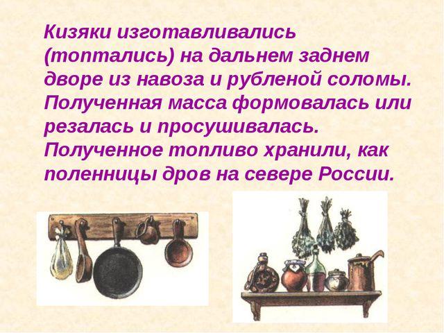 Кизяки изготавливались (топтались) на дальнем заднем дворе из навоза и рубле...