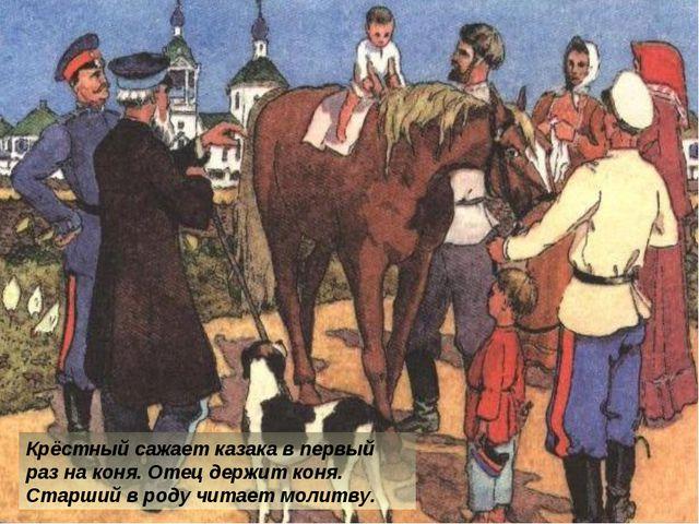 Крёстный сажает казака в первый раз на коня. Отец держит коня. Старший в роду...