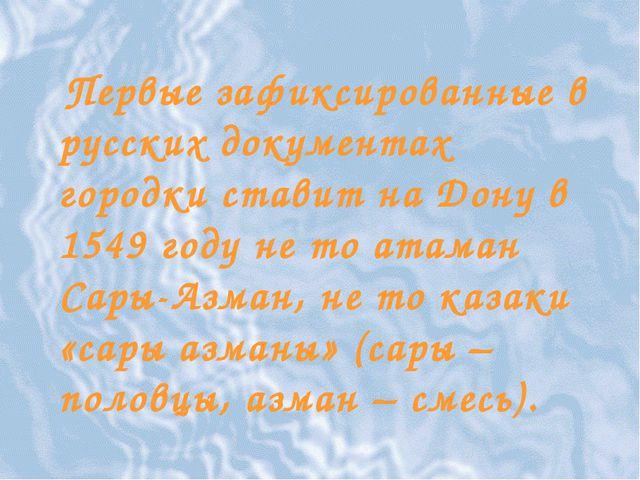 Первые зафиксированные в русских документах городки ставит на Дону в 1549 го...