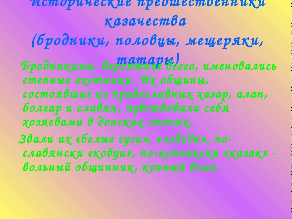 Исторические предшественники казачества (бродники, половцы, мещеряки, татары)...