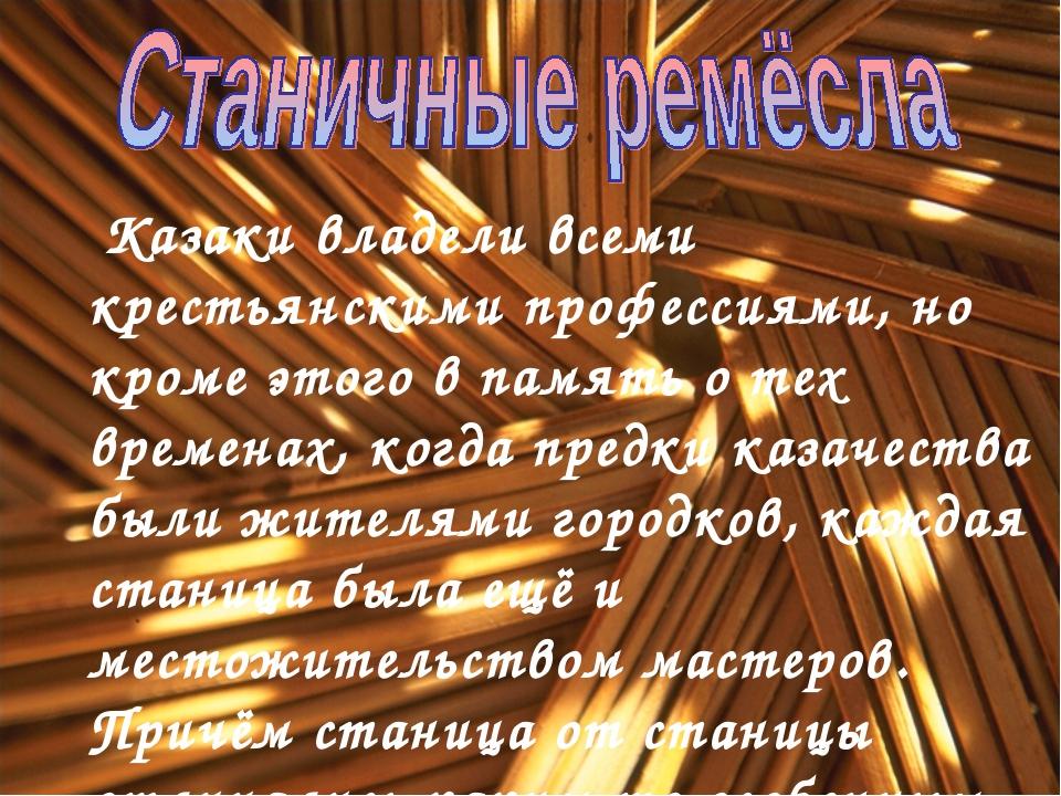 Казаки владели всеми крестьянскими профессиями, но кроме этого в память о те...
