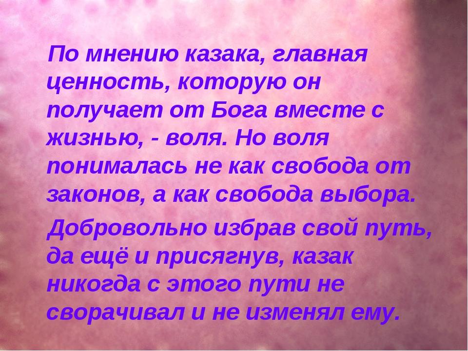 По мнению казака, главная ценность, которую он получает от Бога вместе с жиз...