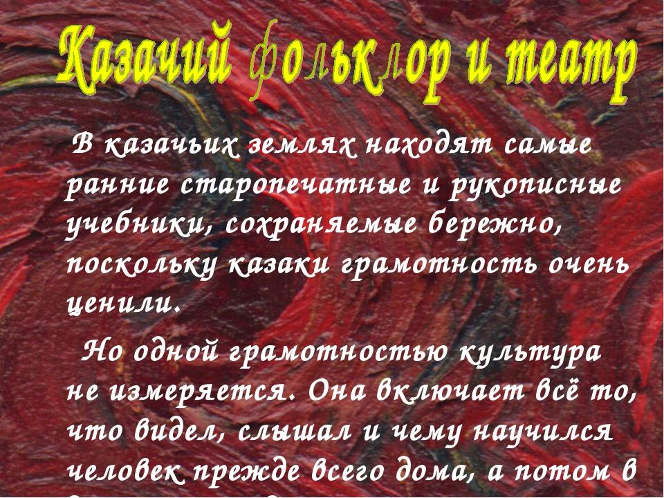 В казачьих землях находят самые ранние старопечатные и рукописные учебники,...