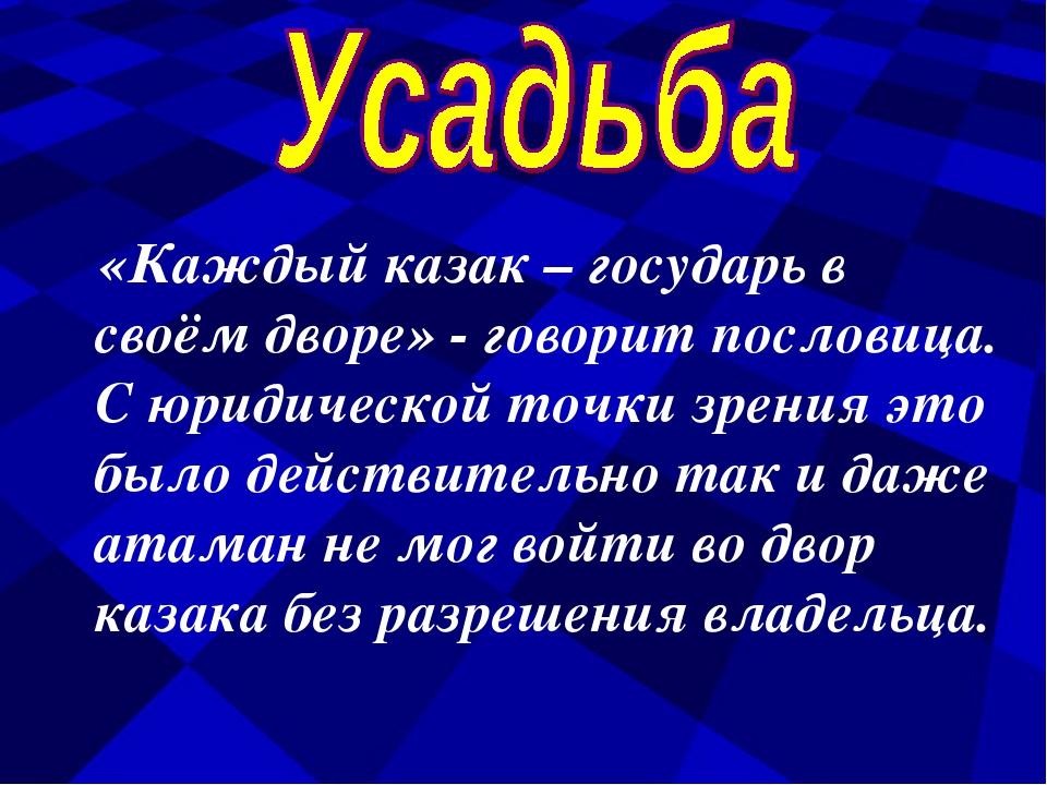 «Каждый казак – государь в своём дворе» - говорит пословица. С юридической т...