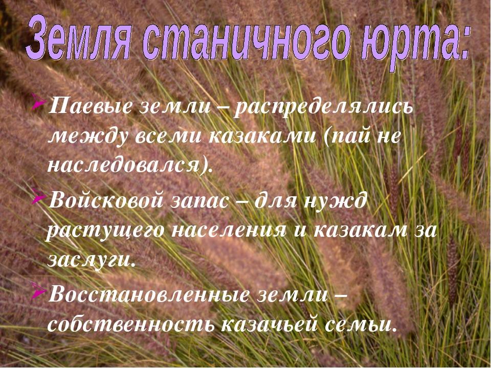 Паевые земли – распределялись между всеми казаками (пай не наследовался). Вой...