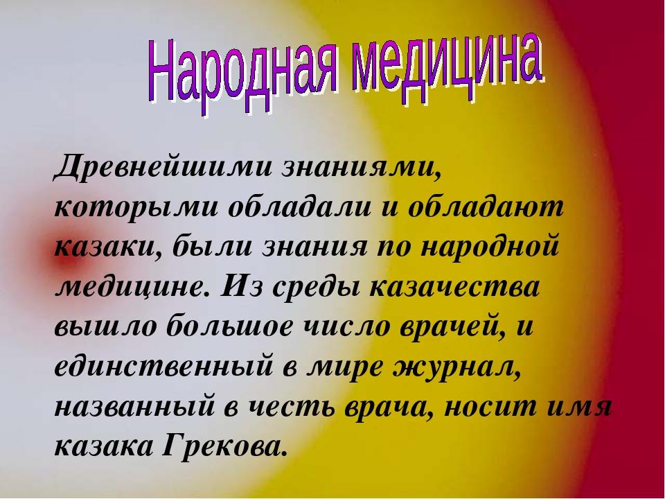 Древнейшими знаниями, которыми обладали и обладают казаки, были знания по на...