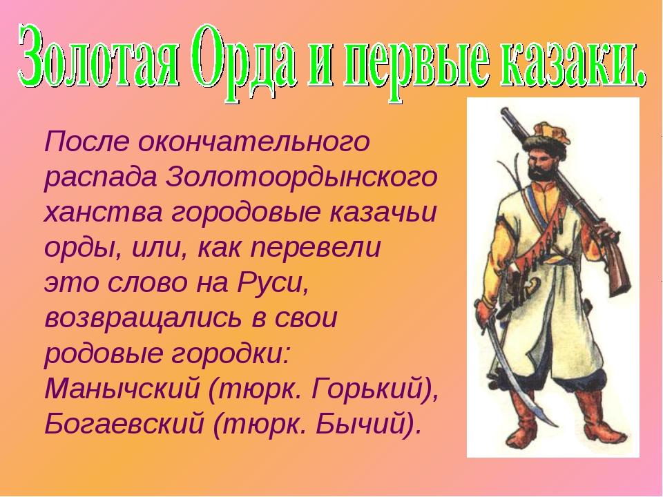 После окончательного распада Золотоордынского ханства городовые казачьи орды...