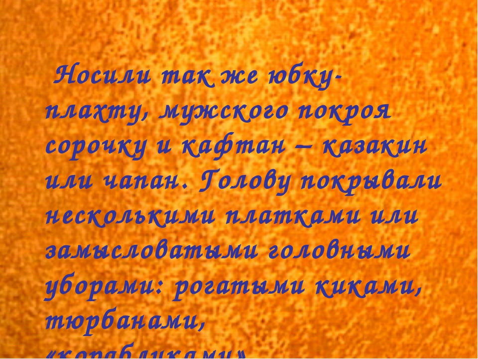 Носили так же юбку-плахту, мужского покроя сорочку и кафтан – казакин или ча...