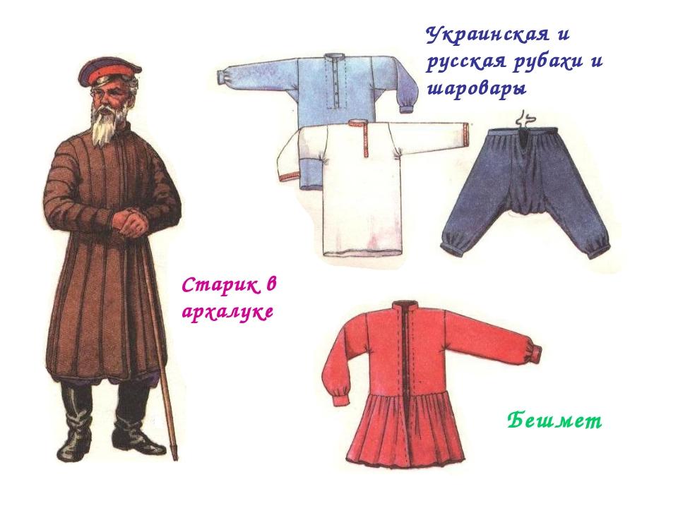 Украинская и русская рубахи и шаровары Бешмет Старик в архалуке