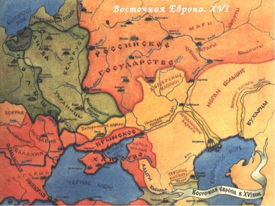 Восточная Европа. XVI