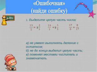 1. Выделите целую часть числа: а) не умеет выполнять деление с остатком; б) н