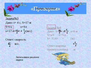 Задача№3 Дано: t= 4 с, S=17 м S=t·υ υ=S:t υ=17:4= = (м/с) Ответ: скорость 4 м