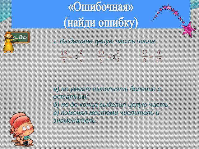 1. Выделите целую часть числа: а) не умеет выполнять деление с остатком; б) н...