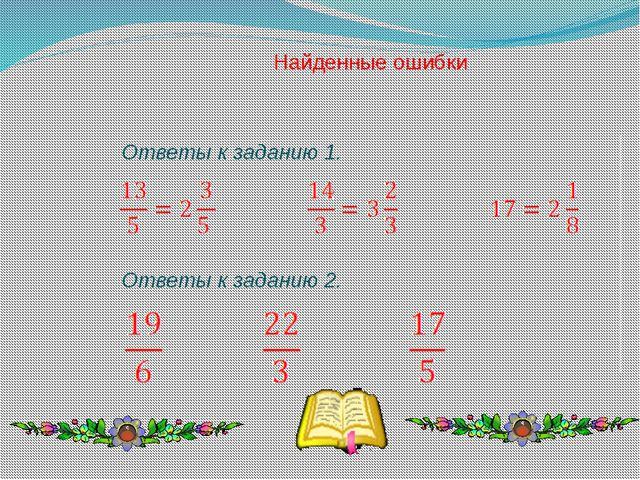 Найденные ошибки Ответы к заданию 1. Ответы к заданию 2.