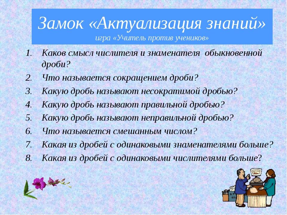 Замок «Актуализация знаний» игра «Учитель против учеников» Каков смысл числит...