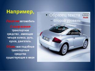 Например, Понятие-автомобиль Содержание- транспортное средство , имеющее четы