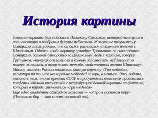 История картины Замысел картины был подсказан Шишкину Савицким, который высту