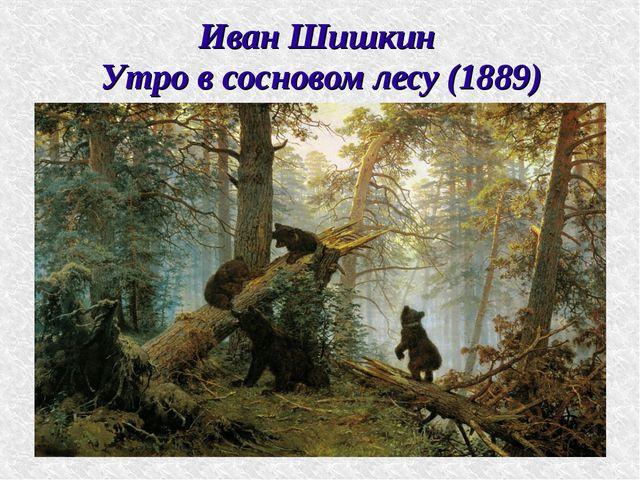 Иван Шишкин Утро в сосновом лесу (1889)