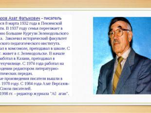 Вергазов Азат Фатыхович-писатель Родился 8 марта 1932 года в Пензенской обл