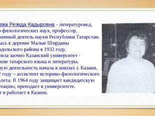 Ганиева Резеда Кадыровна-литературовед, доктор филологических наук, профес
