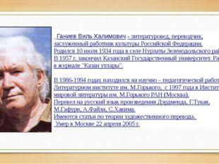 Ганиев Виль Халимович-литературовед, переводчик, заслуженный работник куль