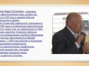 Юсупов Фарит Юсупович- языковед, доктор филологических наук, профессор. Род