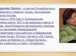 Дядькова Лариса– солистка Петербургского Мариинского оперного театра, Заслу
