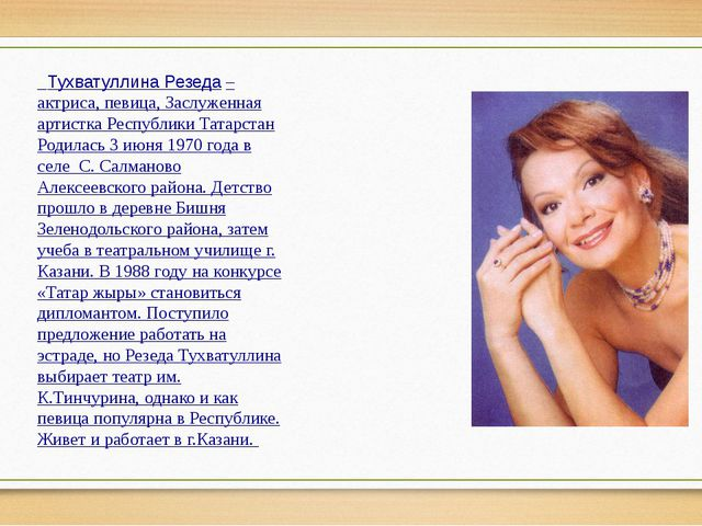 Тухватуллина Резеда– актриса, певица, Заслуженная артистка Республики Татар...