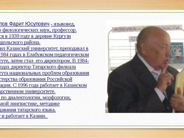 Юсупов Фарит Юсупович- языковед, доктор филологических наук, профессор. Род...