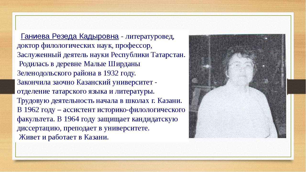 Ганиева Резеда Кадыровна-литературовед, доктор филологических наук, профес...