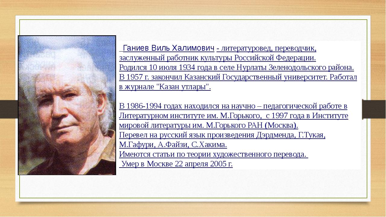 Ганиев Виль Халимович-литературовед, переводчик, заслуженный работник куль...