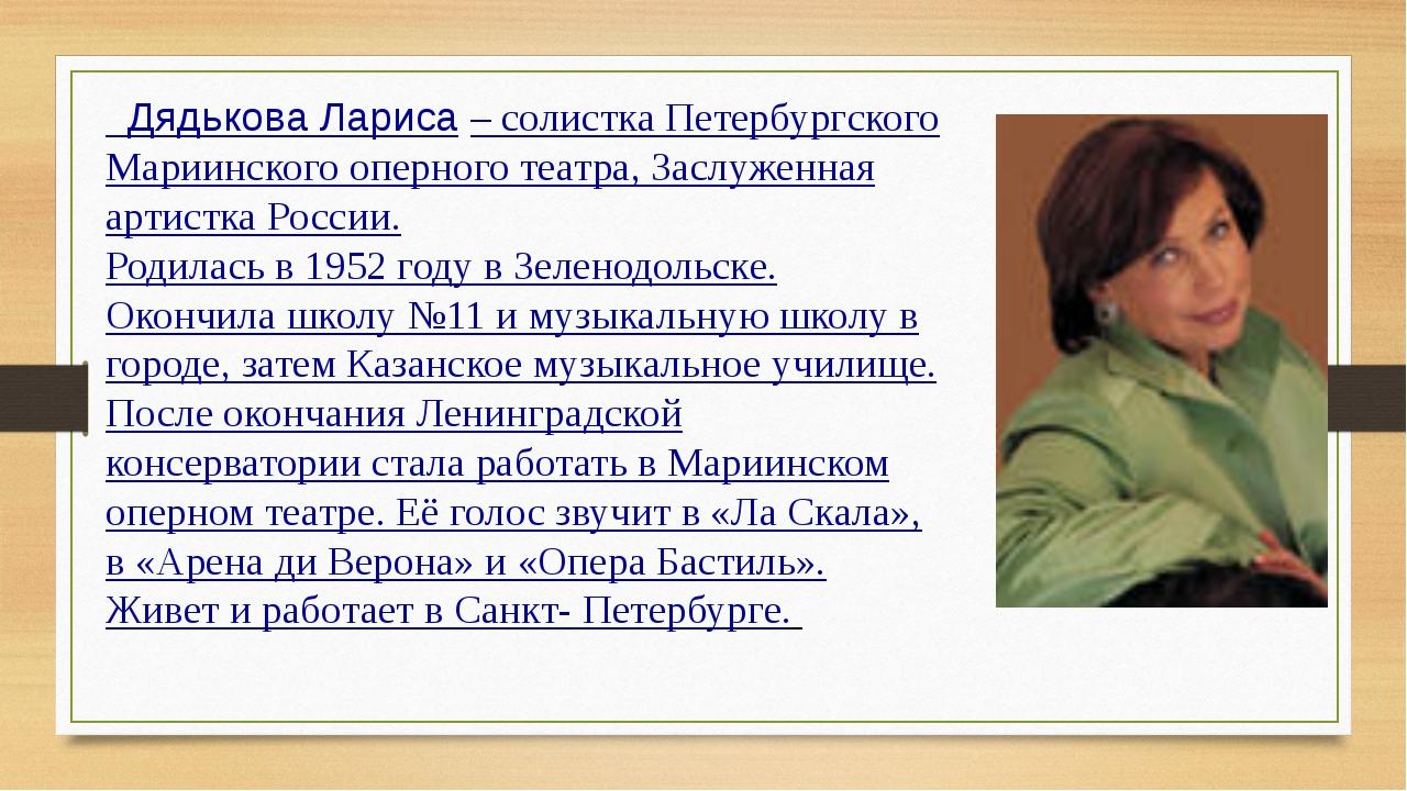 Дядькова Лариса– солистка Петербургского Мариинского оперного театра, Заслу...