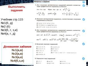 Выполнить задания Учебник стр.115 №1(б, д) №2 (б) №3(б, г, з,и) №4(а, г, д) Д
