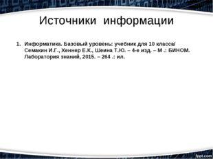 Источники информации Информатика. Базовый уровень: учебник для 10 класса/ Сем