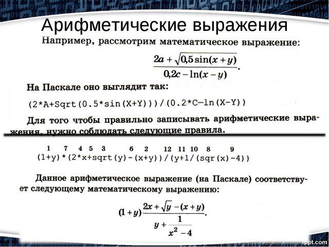Арифметические выражения