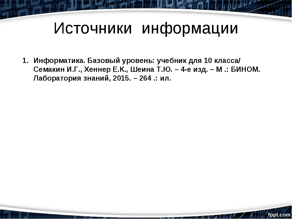 Источники информации Информатика. Базовый уровень: учебник для 10 класса/ Сем...