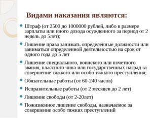 Видами наказания являются: Штраф (от 2500 до 1000000 рублей, либо в размере з