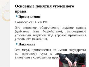 Основные понятия уголовного права: Преступление Согласно ст.14 УК РФ: Это вин