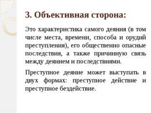 3. Объективная сторона: Это характеристика самого деяния (в том числе места,