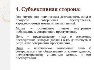 4. Субъективная сторона: Это внутренняя психическая деятельность лица в проце