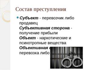 Состав преступления Субъект - перевозчик либо продавец Субъективная сторона -