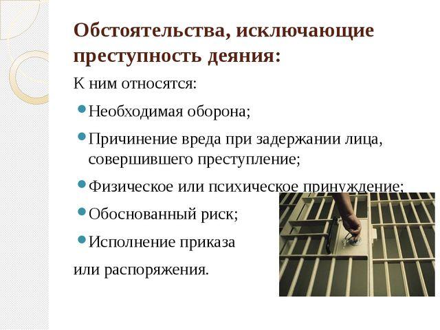 Обстоятельства, исключающие преступность деяния: К ним относятся: Необходимая...
