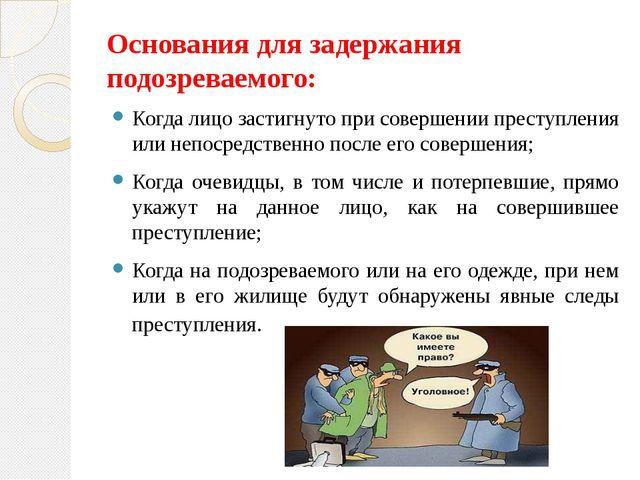 Основания для задержания подозреваемого: Когда лицо застигнуто при совершении...