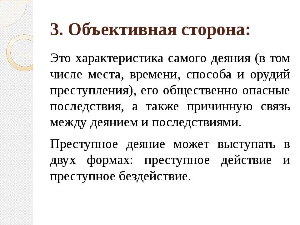 3. Объективная сторона: Это характеристика самого деяния (в том числе места,...