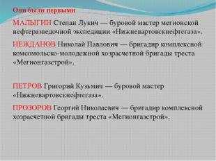 Они были первыми МАЛЫГИН Степан Лукич — буровой мастер мегионской нефтеразвед