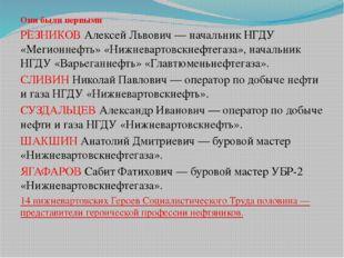 Они были первыми РЕЗНИКОВ Алексей Львович — начальник НГДУ «Мегионнефть» «Ни