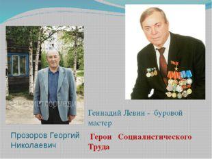 Прозоров Георгий Николаевич Геннадий Левин - буровой мастер Герои Социалисти